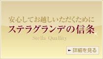 ステラ・グランデの信条